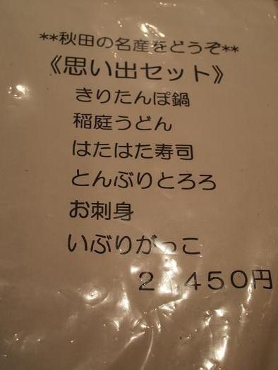 PA309973030.jpg